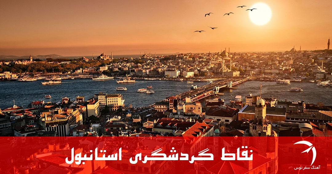 نقاط گردشگری استانبول ترکیه