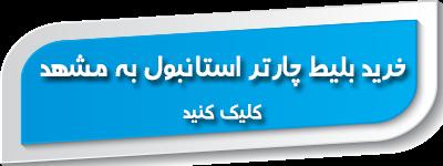 خرید بلیط هواپیما استانبول به مشهد