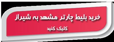 بلیط چارتر مشهد شیراز
