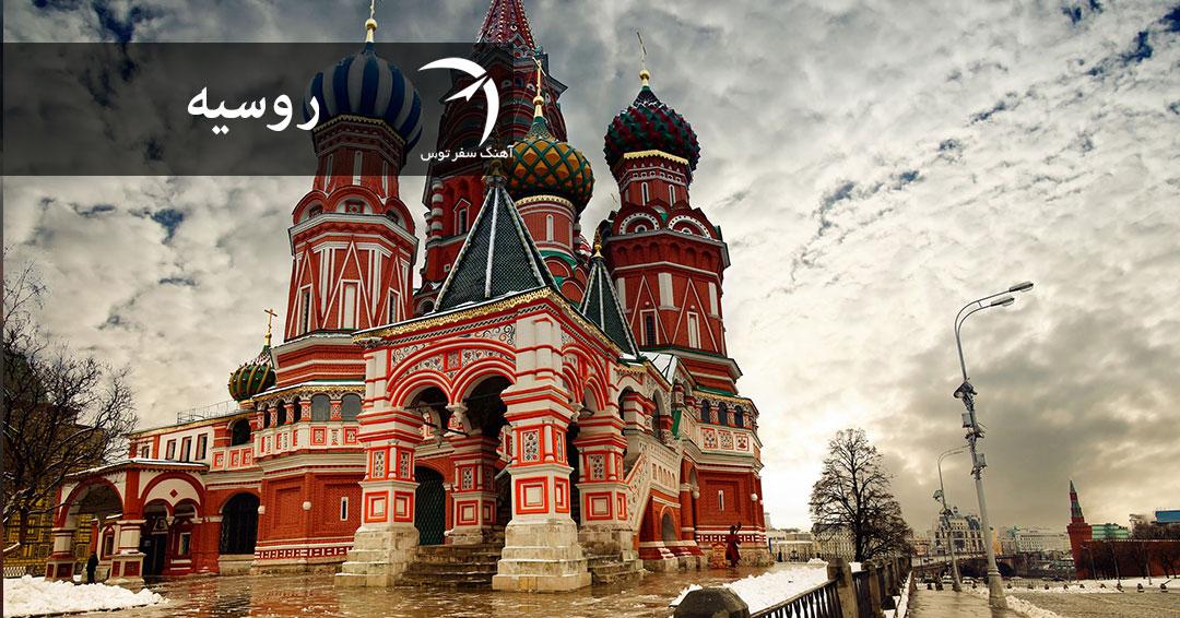 نقاط گردشگری استانبول روسیه