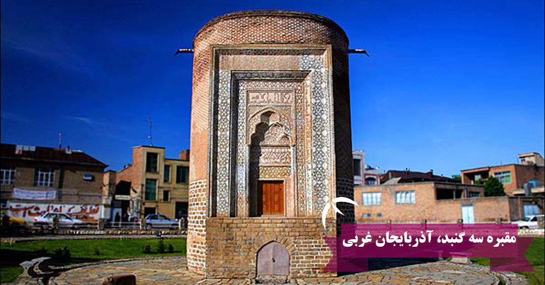 مقبره سه گنبد در اذربایجان غربی
