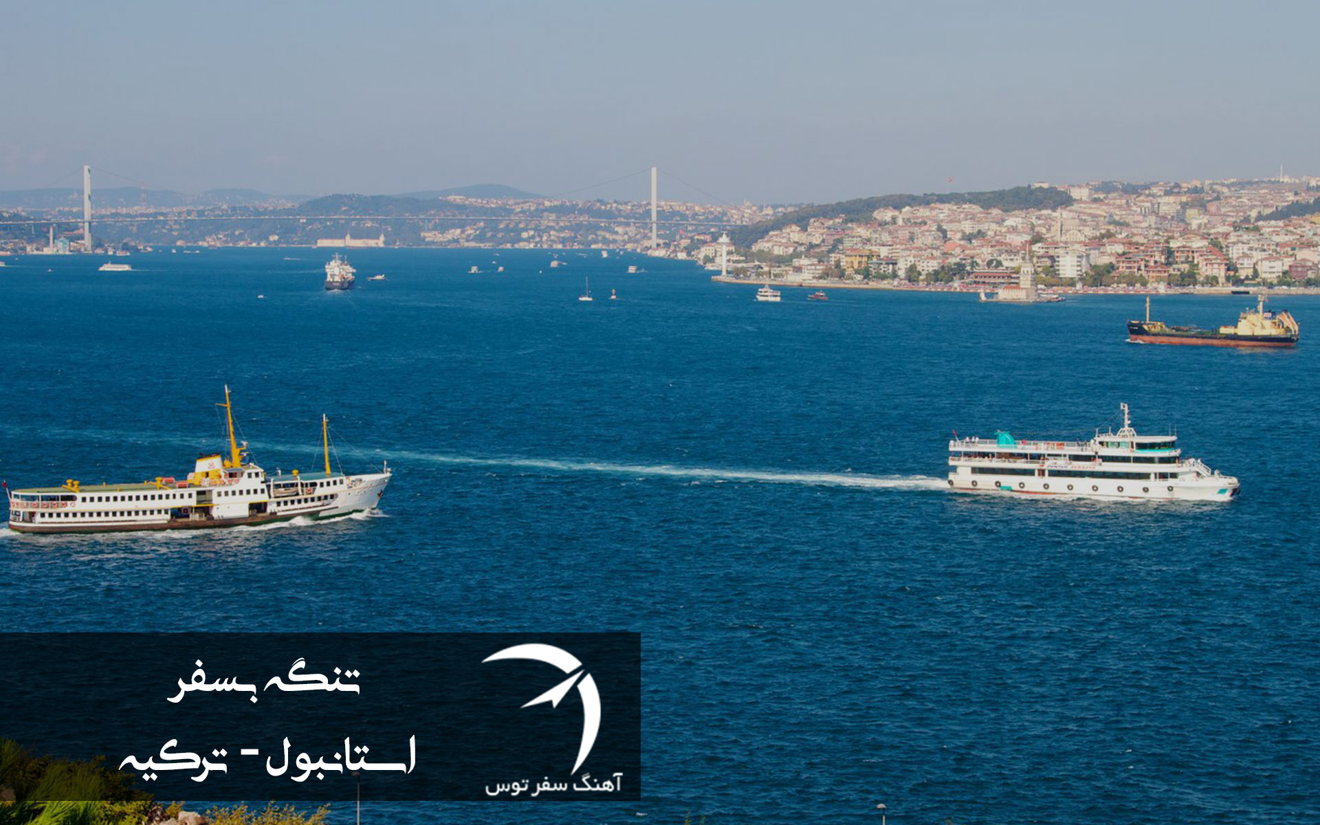 تنگه بسفر ( Bosporus )