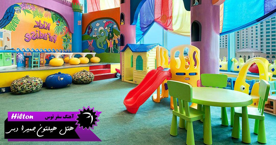 فضای بازی کودکان هتل هیلتون دبی