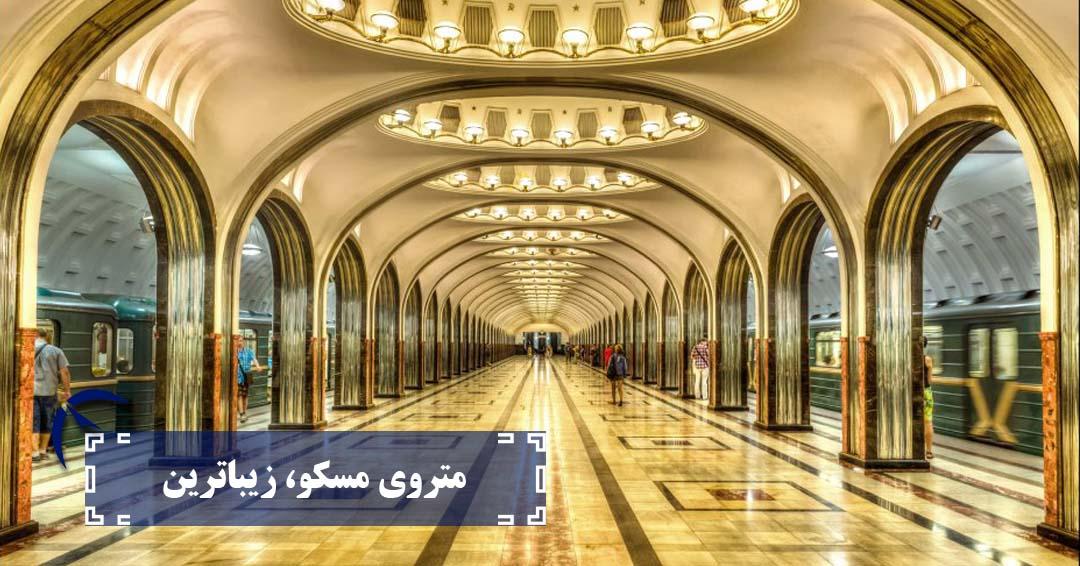 متروی مسکو زیباترین متروی جهان