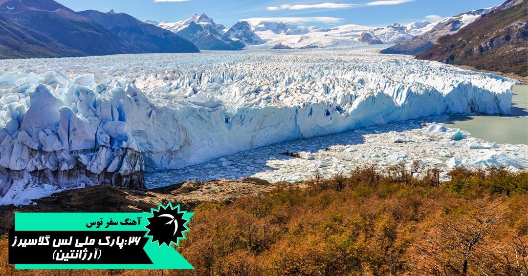 پارک ملی لس گلاسیرز آرژانتین