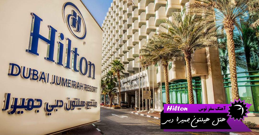 هتل هیلتون جمیرا دبی