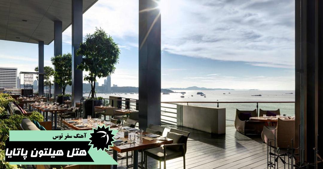اطلاعات کامل هتل هیلتون تایلند