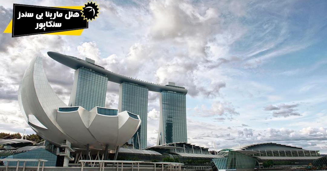 هتل 5 ستاره مارینا سنگاپور