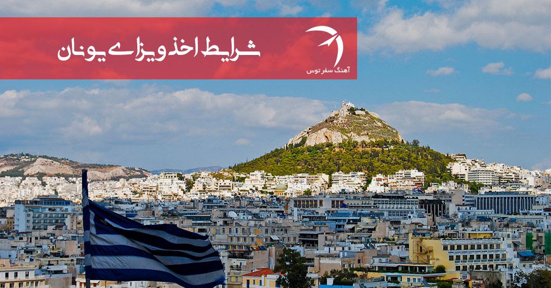شرایط اخذ ویزای یونان