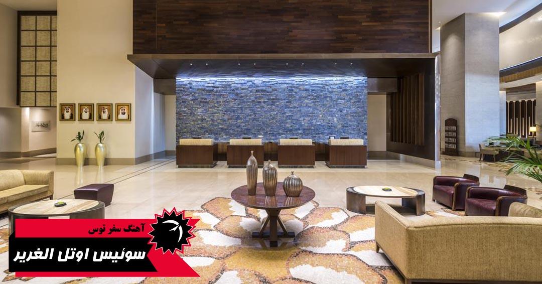 هتل 5 ستاره سوئیس اوتل الغریر