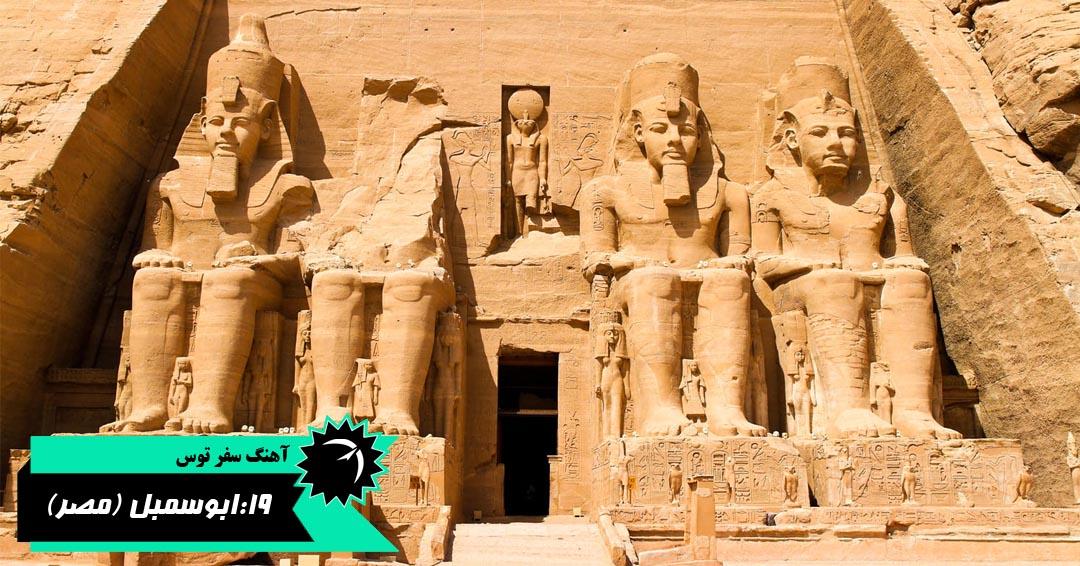 ابوسمبل مصر
