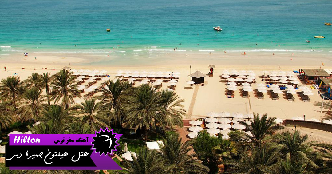 ساحل اختصاصی هتل هیلتون دبی