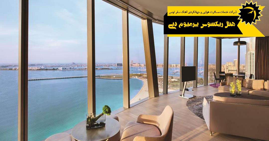 هتل 5 ستاره دبی