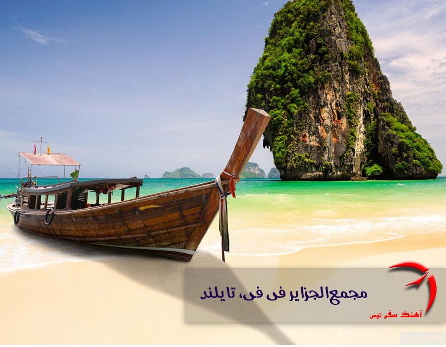 مجمع الجزایر فی فی