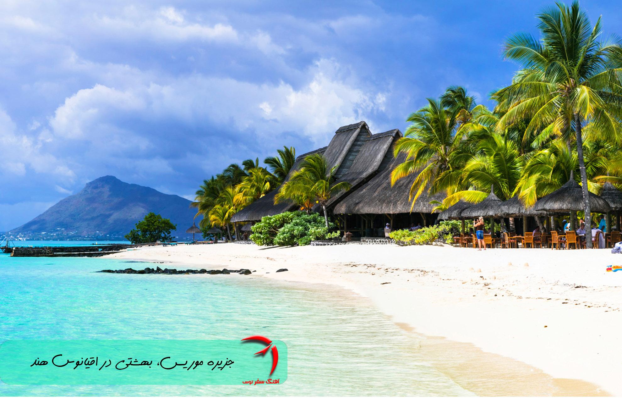 جزیره موریس در اقیانوس هند