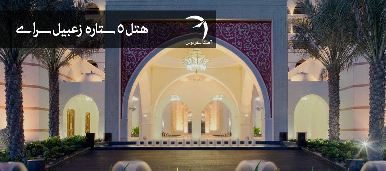 هتل زعبیل دبی