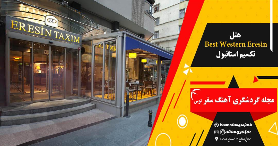 هتل بست وسترن استانبول