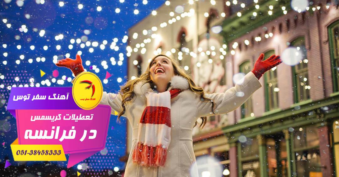 10 دلیل برای سپری کردن تعطیلات کریسمس در فرانسه