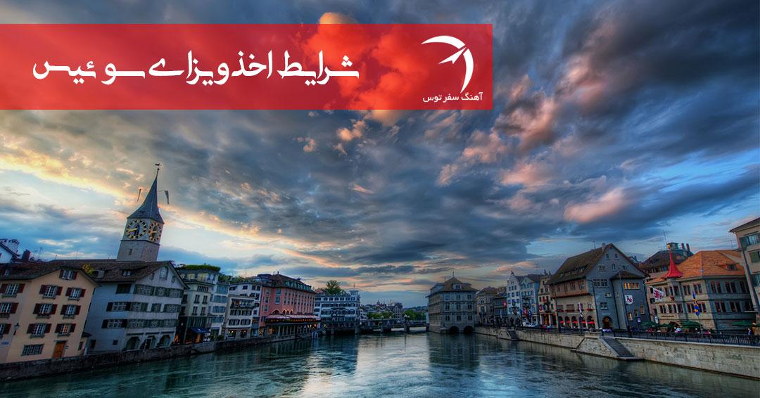شرایط اخذ ویزای سوییس