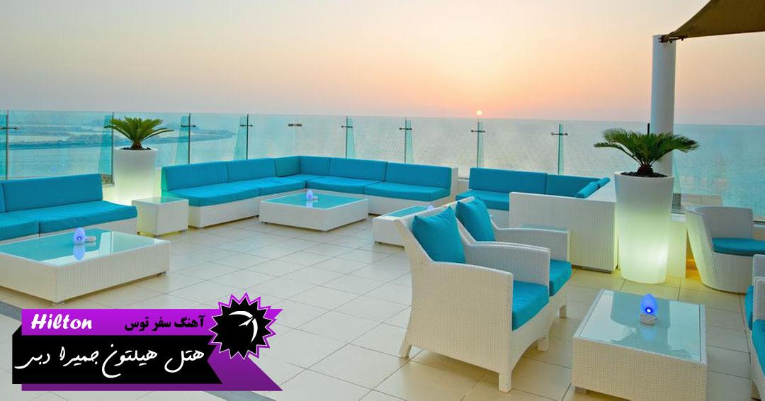 امکانات هتل لوکس هیلتون دبی