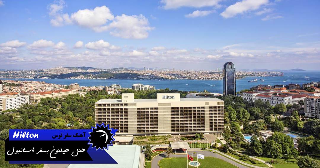 نمای بیرونی هتل هیلتون بسفر استانبول