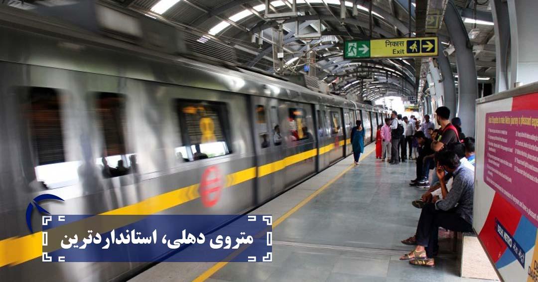 متروی دهلی استانداردترین متروی دنیا