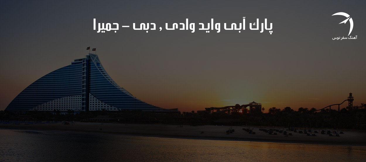 پارک آبی واید وادی دبی