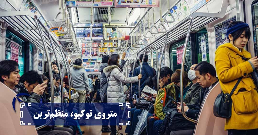 متروی توکیو منظمترین متروی جهان