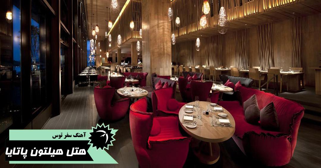 رستوران هتل هیلتون تایلند