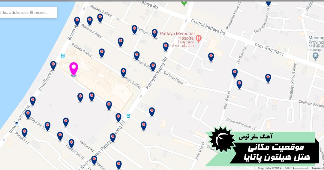 موقعیت مکانی و آدرس هتل هیلتون پاتایا