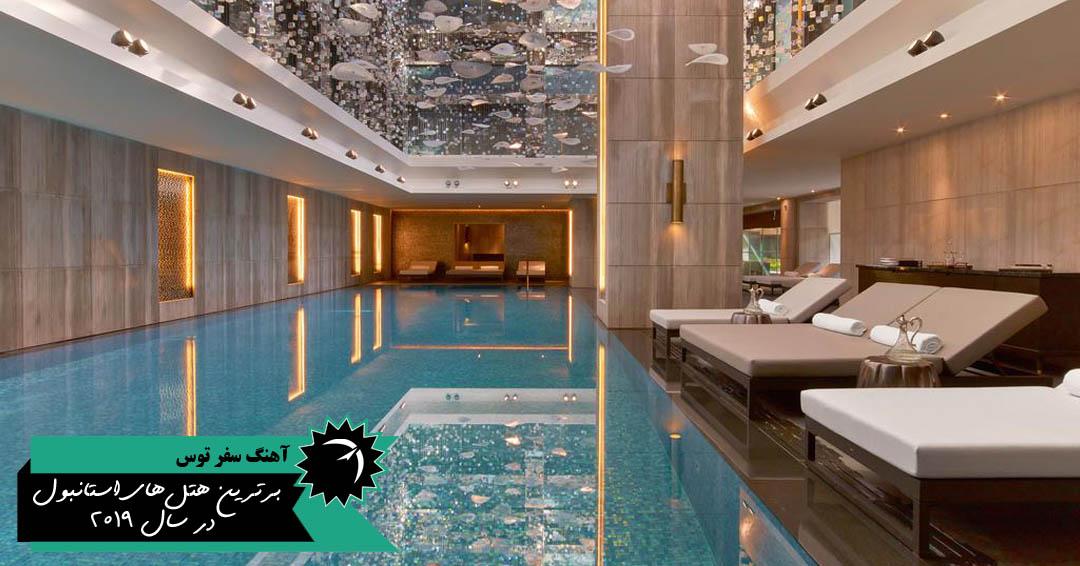 هتل لوکس رافلز استانبول