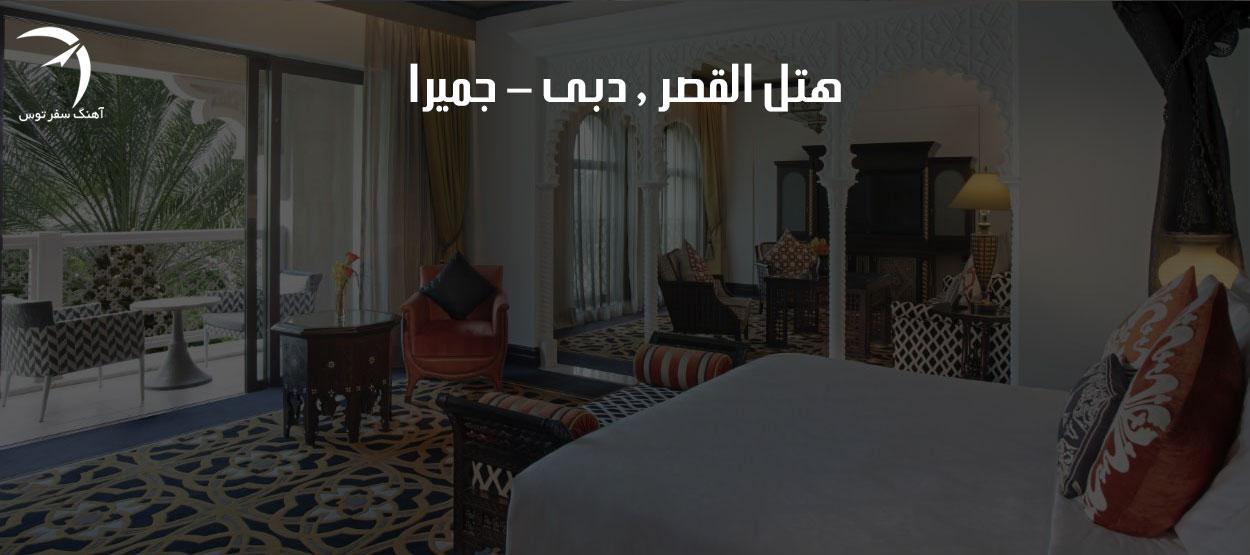 هتل القصر جمیرا