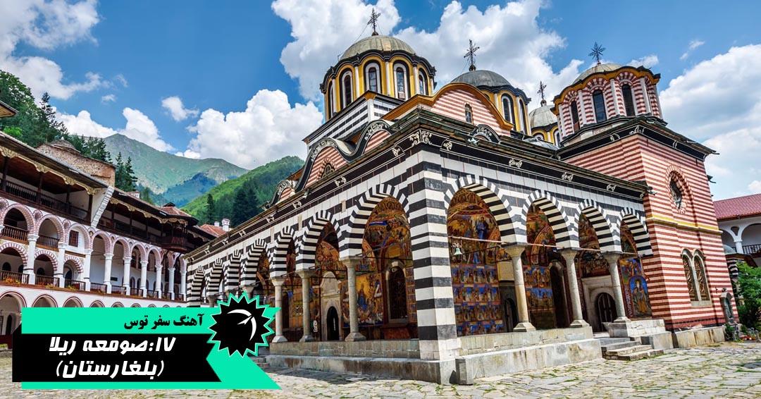 صومعه ریلا بلغارستان