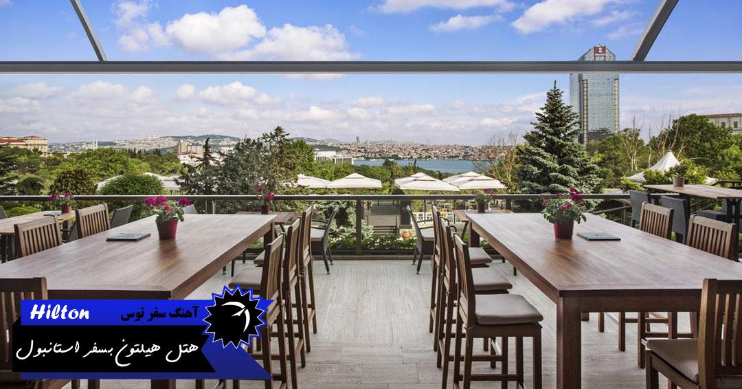 رستوران هتل هیلتون بسفر استانبول