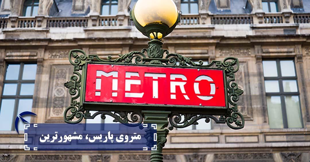 متروی پاریس مشهورترین متروی جهان