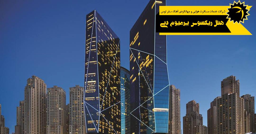 هتل 5 ستاره ریکسوس دبی