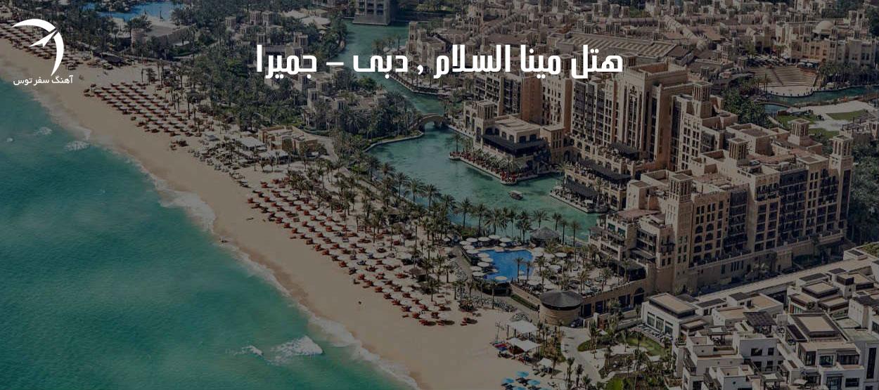 هتل 5 ستاره مینا السلام