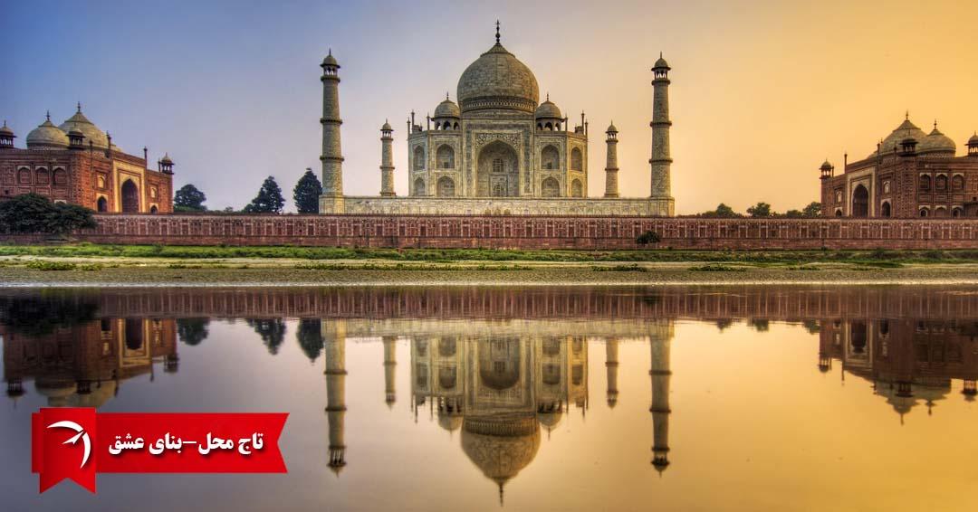 تاج محل، زیباترین بنای عشق جهان