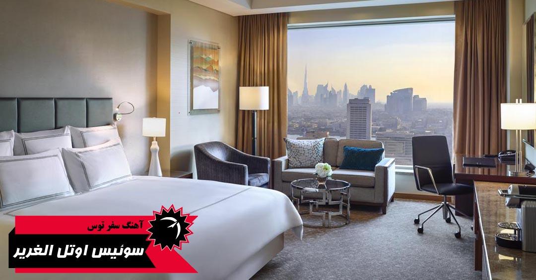 اتاق های هتل سوئیس اوتل الغریر دبی