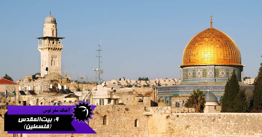 میراث جهانی یونسکو بیت المقدس فلسطین