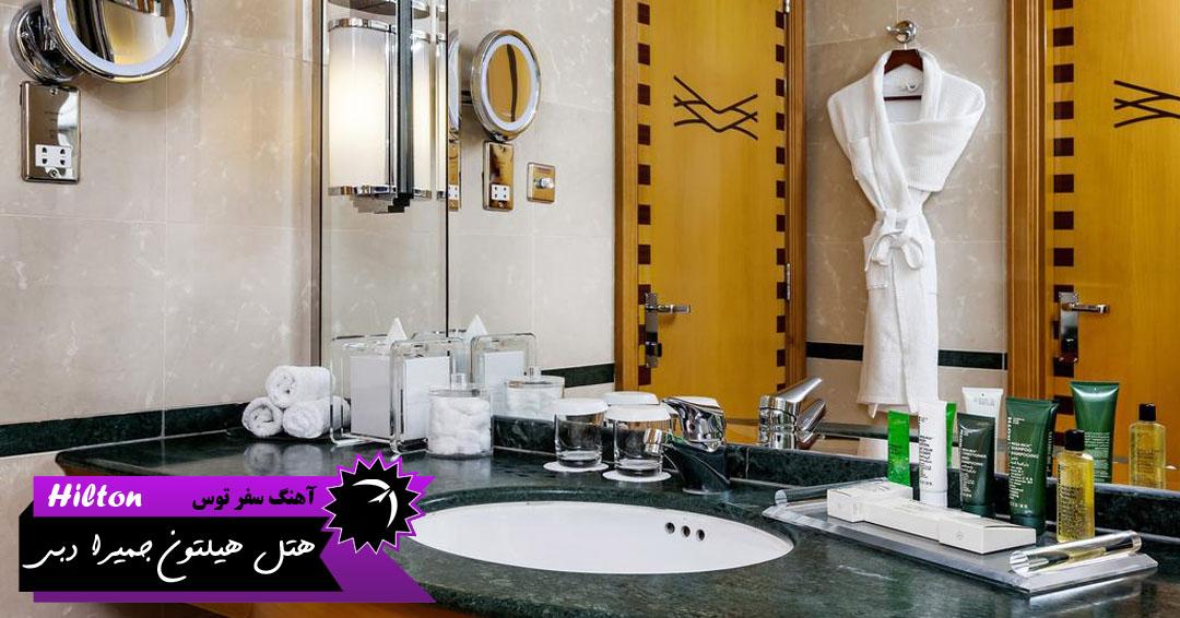 امکانات اتاق های هتل هیلتون جمیرا دبی