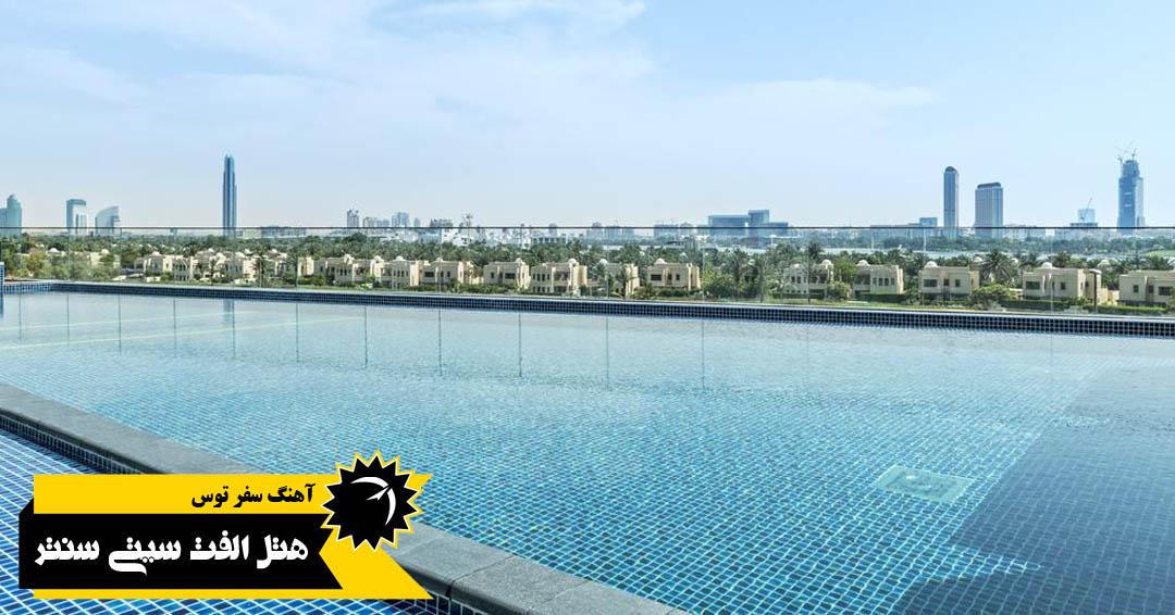 استخر روباز هتل الفت سیتی سنتر دبی