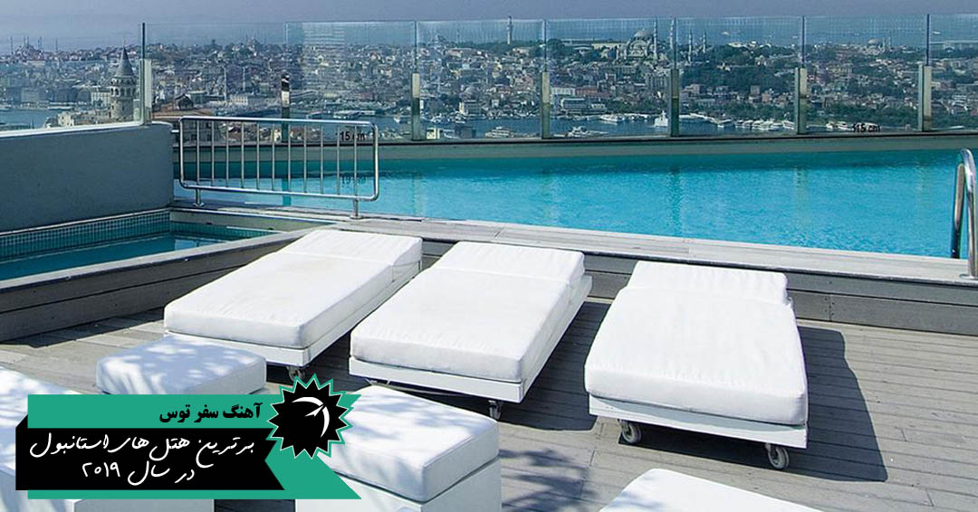 برترین هتل های مارمارا استانبول