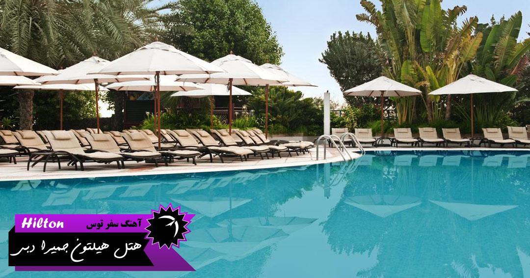 استخر روباز هتل هیلتون جمیرا دبی
