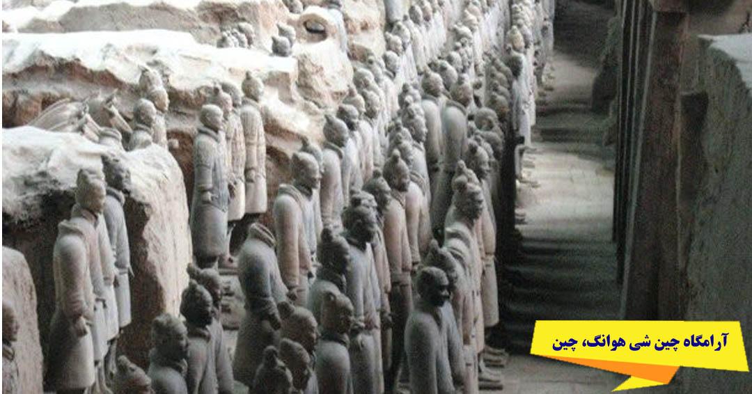 آرامگاه چین شی هوانگ، چین