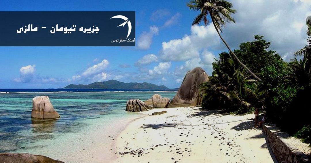جزیره تیومان مالزی