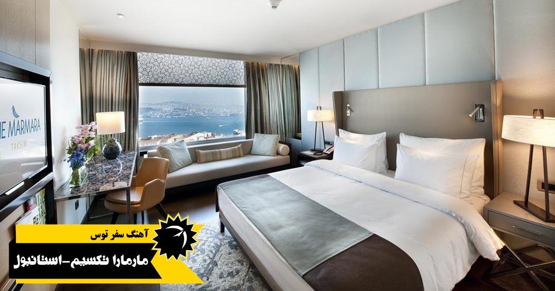 نمای اتاقهای هتل مارمارا استانبول