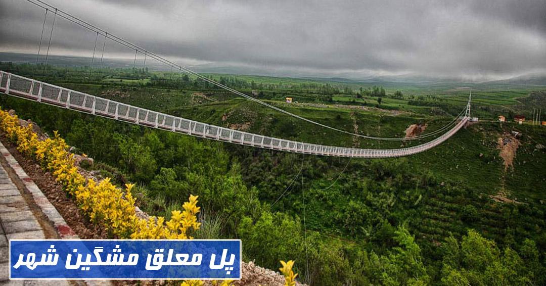 پل معلق مشگبن شهر، طولانی ترین پل معلق خاورمیانه