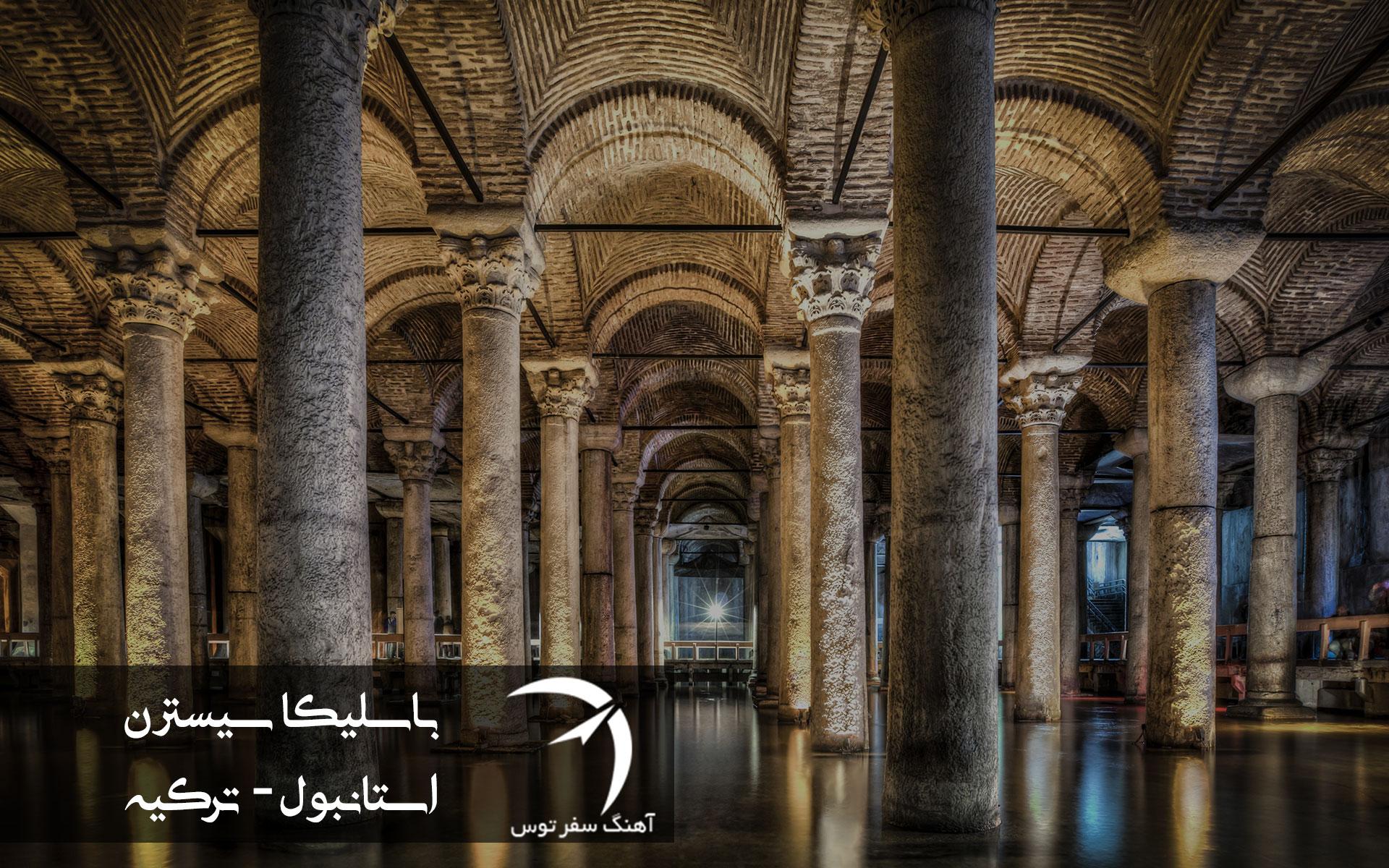 باسیلیکا سیسترن ( Basilica Cistern )