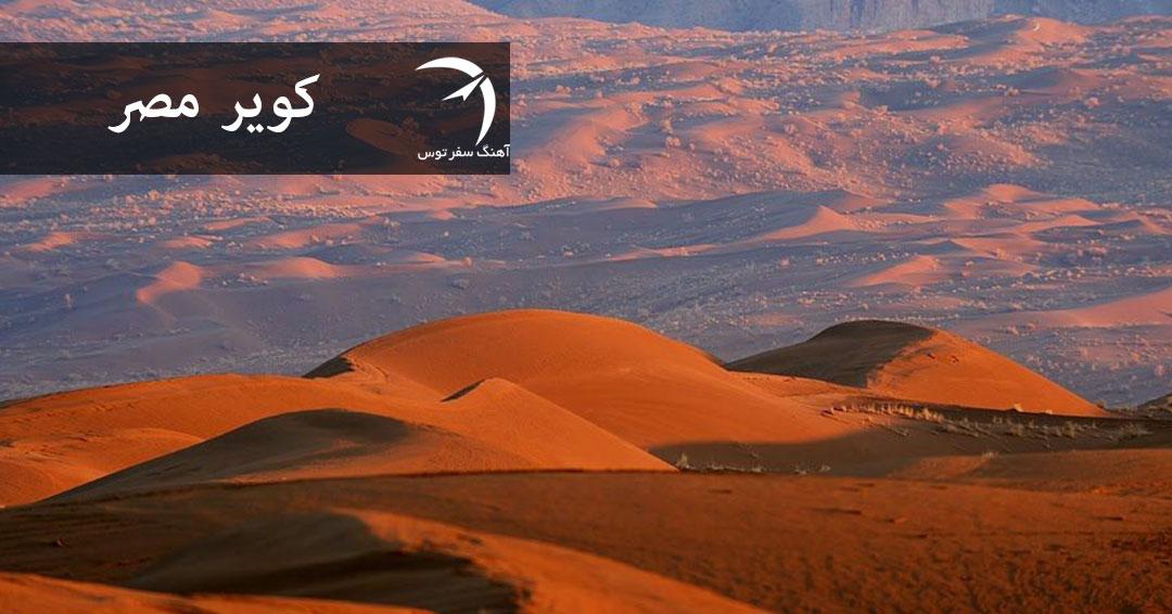 ریگ کله کویر مصر